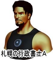 北海道札幌市の行政書士Aさん